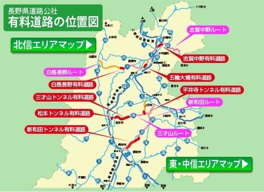 有料道路の位置地図