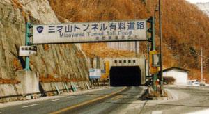 三才山トンネル有料道路