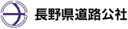 長野県道路公社公式ホームページ