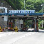 三才山トンネル有料道路料金所