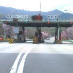 新和田トンネル有料道路料金所