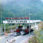 平井寺トンネル有料道路料金所