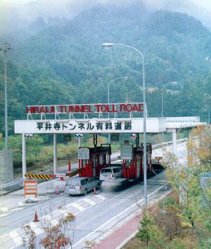 平井寺トンネル有料道路