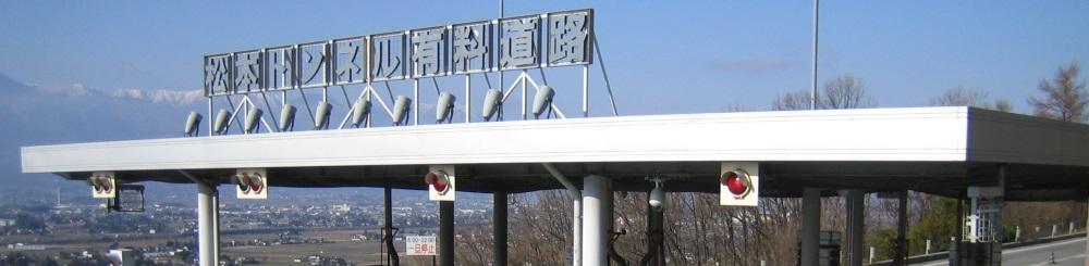 松本トンネル有料道路